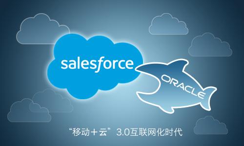 Oracle以440亿美元收购Salesforce预示着什么?
