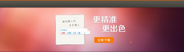搜狗输入法 Linux 社区版正式发布