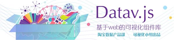 淘宝可视化 JavaScript 库 Datav.js