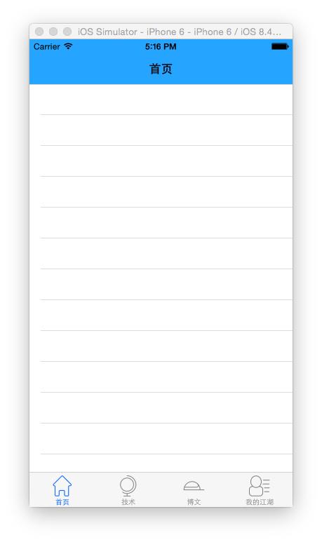 十分钟搭建iOS App主流框架