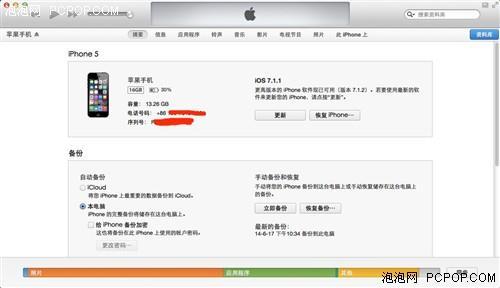 越狱的理由越来越少 iOS 8正式版体验
