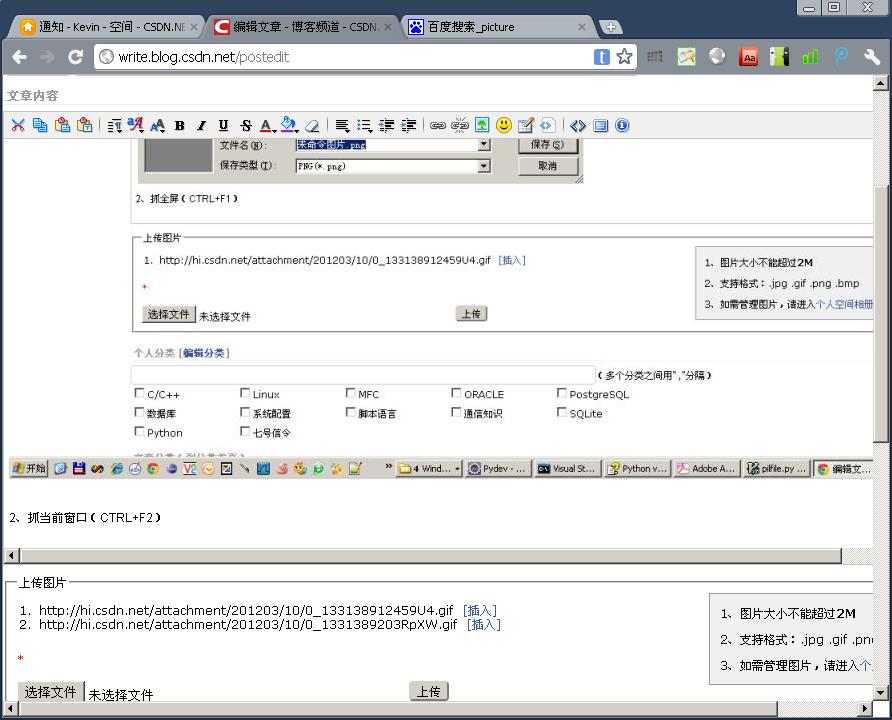 利用Python实现一个多功能的截屏工具
