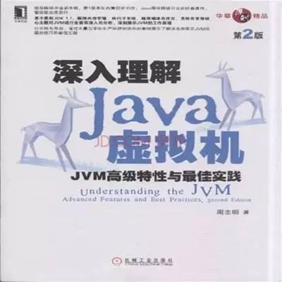 成为Java顶尖程序员 ,看这11本书就够了