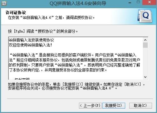 惊呆:QQ拼音输入法现在是搜狗的!