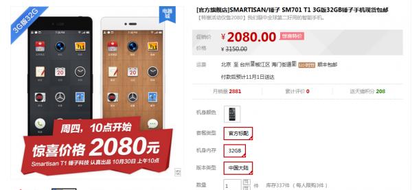 锤子手机暴降1000元 卖疯了?