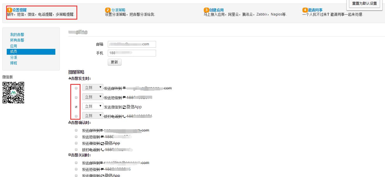 Zabbix 安装及微信短信提醒