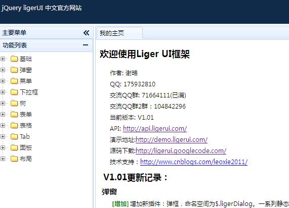 JQuery LigerUI V1.2.0更新记录