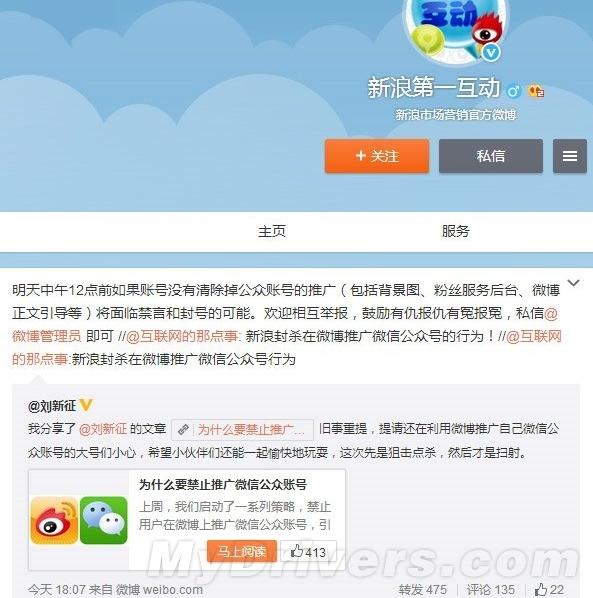 微博官方:不许推广微信公众号 杀无赦!