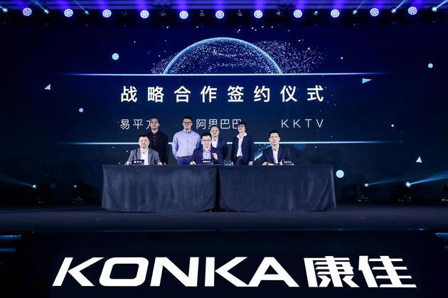 阿里入股康佳易平方、KKTV 在智能家庭网络展开合作
