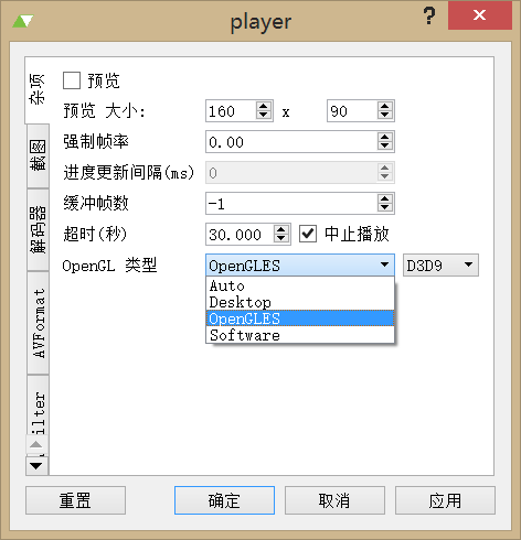 QtAV 1.7.0 发布,跨平台高性能音视频框架