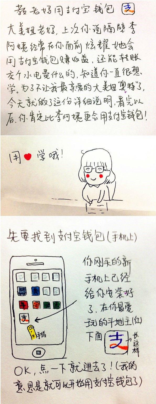 QQ微信算什么?支付宝的手绘说明书也来了