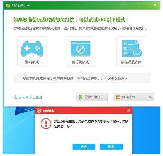 网友称360胁迫用户封杀搜狗浏览器