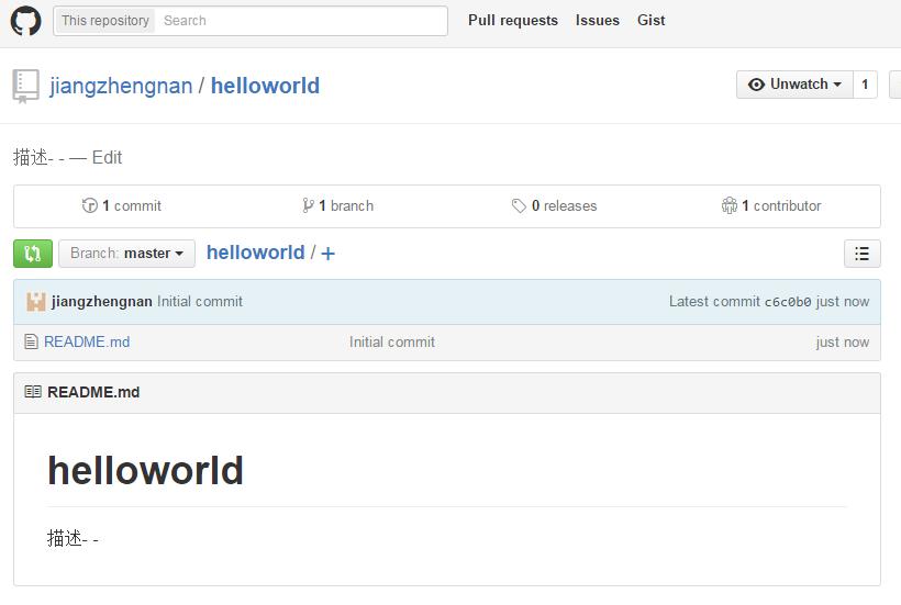 Git新手入门与上传项目到远程仓库GitHub