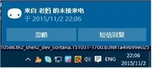 微软小娜:新版Windows 10将于11月中旬分发