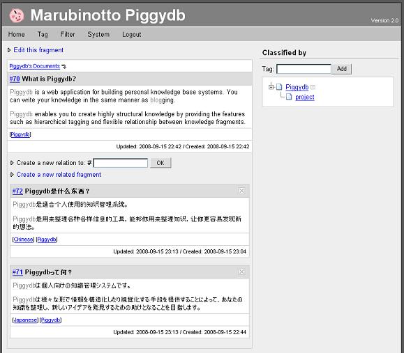 基于Java开发的知识管理系统,Piggydb 6.0 正式版发布