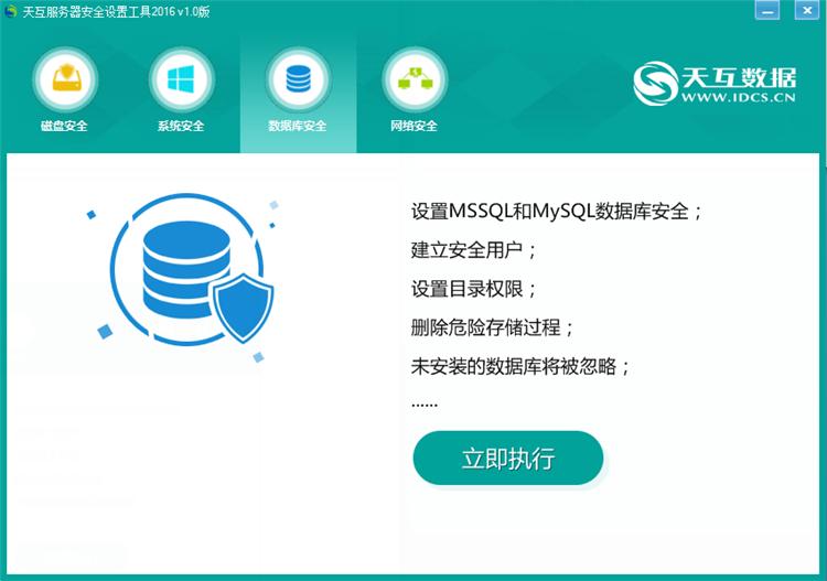 数据库安全
