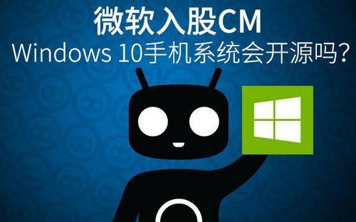 微软入股CM,Win10手机系统会开源吗