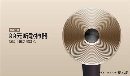 小米活塞耳机今日正式开卖:土豪金售价99元