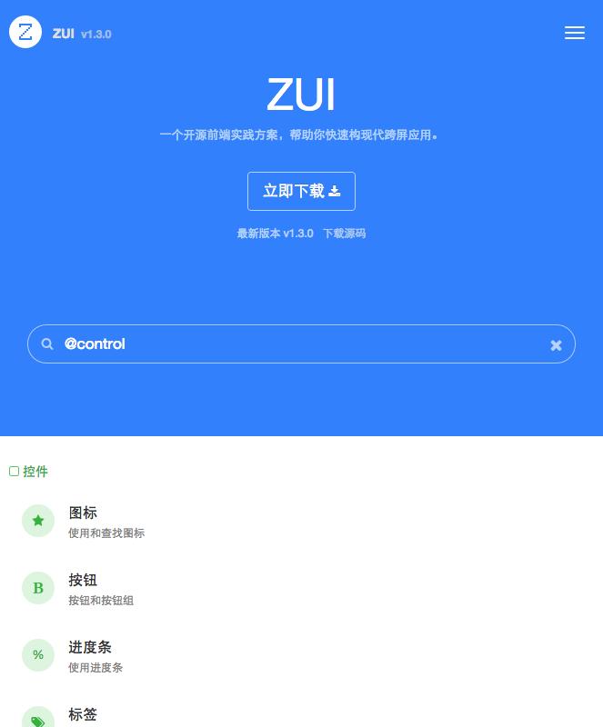 ZUI 发布 1.3 版本,全新的文档网站来了!