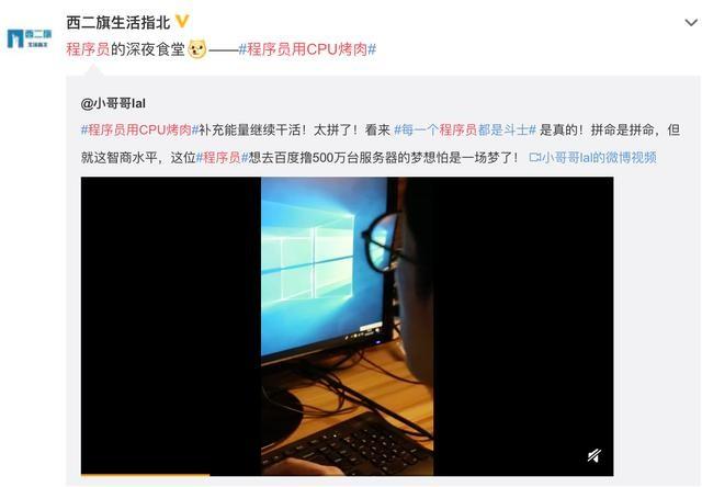 程序员用 CPU 烤肉视频火了讲述年轻人加班的苦中作乐