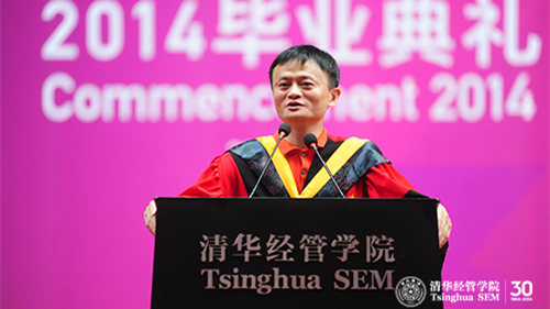 马云清华毕业典礼演讲:纠结、变革都是年轻人的机遇