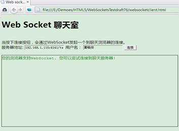 使用 HTML5 WebSocket 构建实时 Web 应用