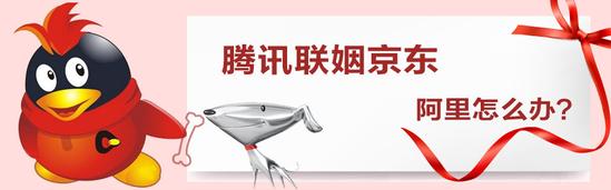 """入股京东对抗阿里 腾讯""""联邦式""""圈地利与弊"""