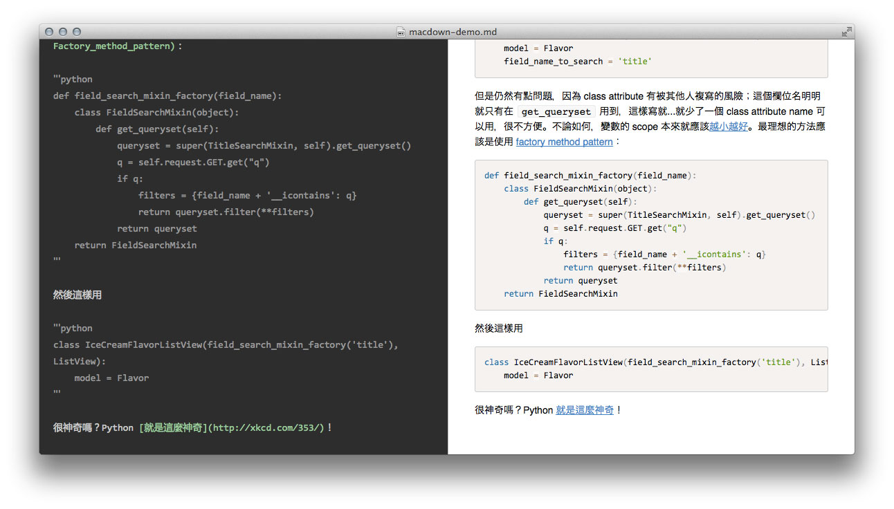 MacDown 0.5.5.1 紧急发布,修复程序崩溃问题