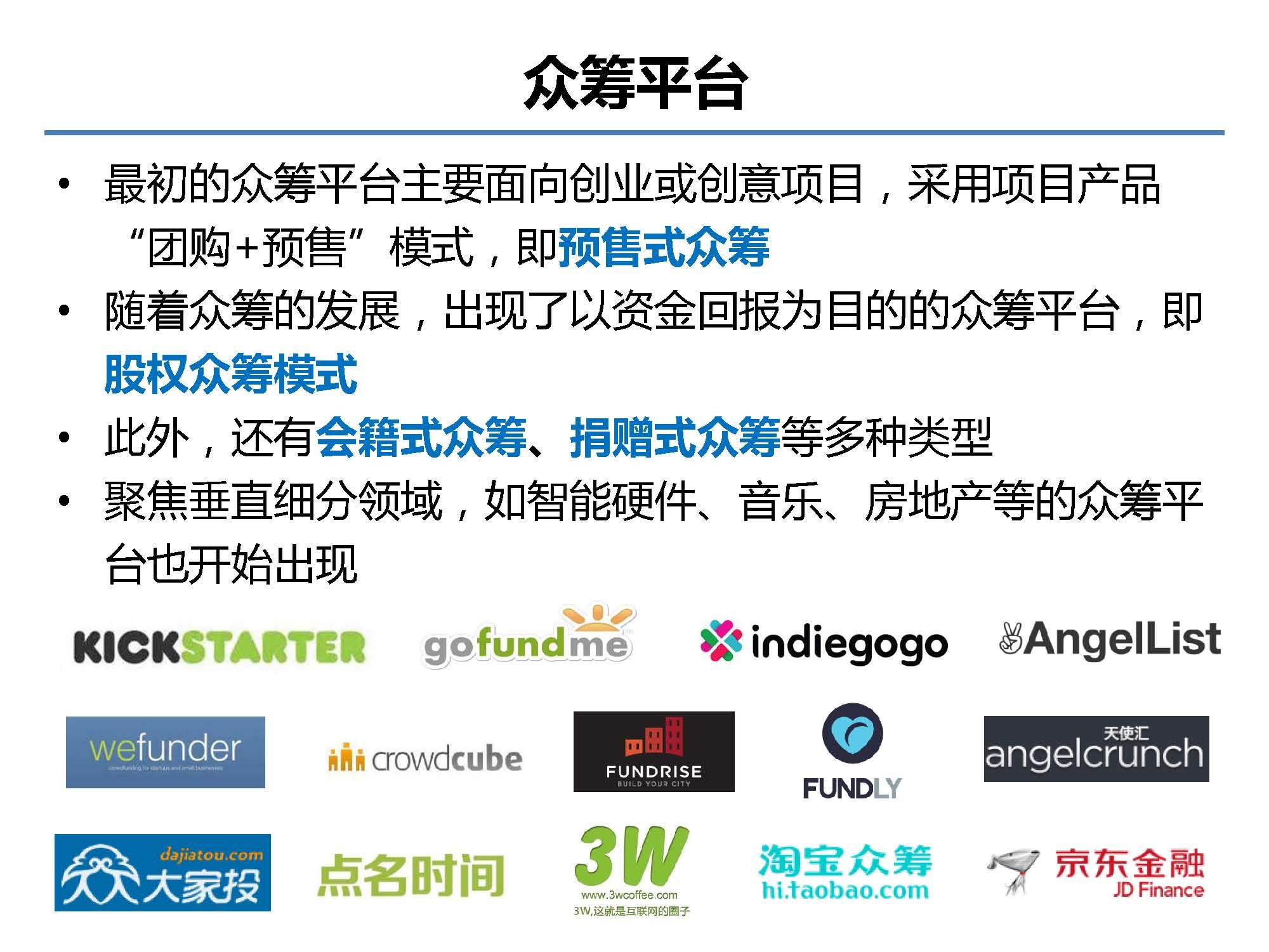 互联网金融行业全景及展望_蚂蚁金服评论_Page_23.jpg