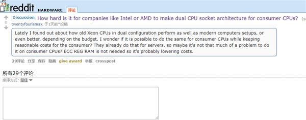 CPU 性能轻松翻倍但 AMD、Intel 为何不推消费级双路处理器?