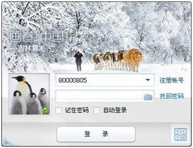 QQ登录封面背后 你不知道的故事