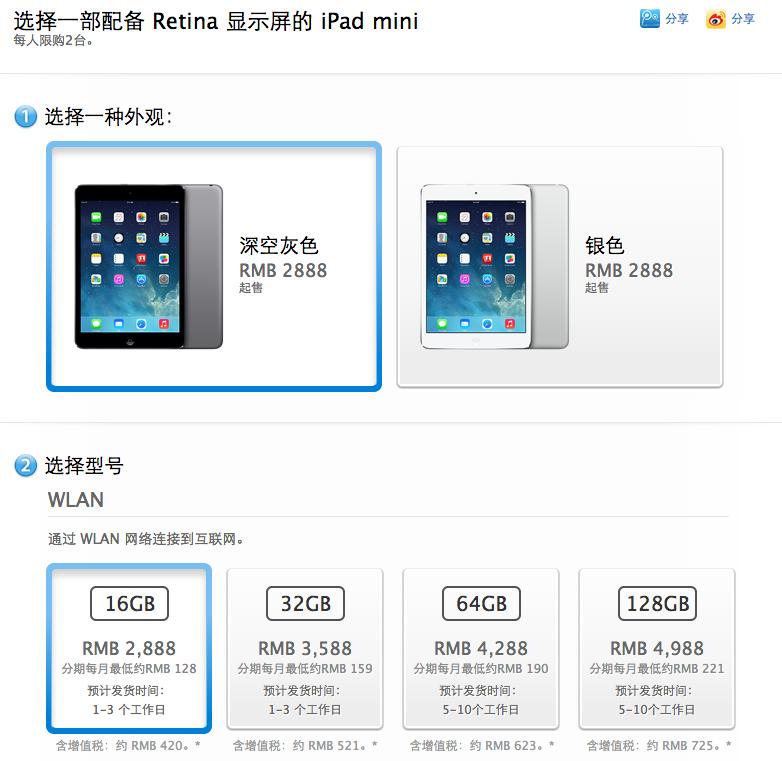 Retina iPad mini 正式发售,提供 128GB 版