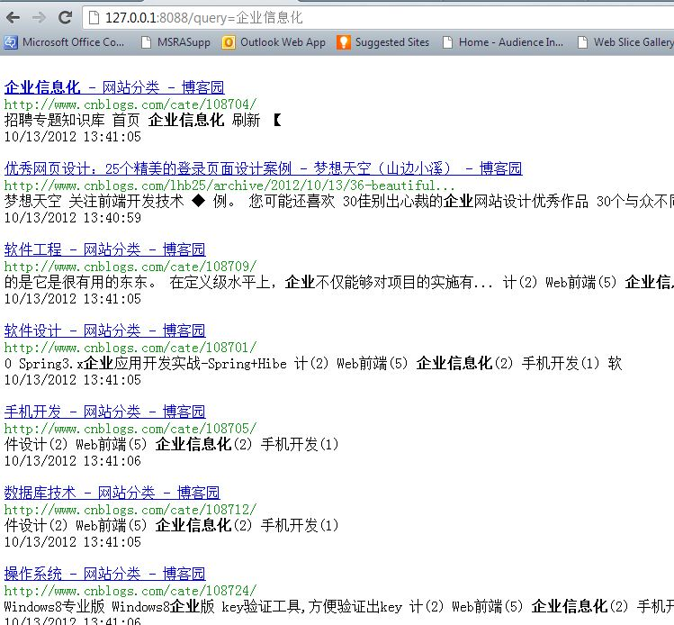 Iveely 搜索引擎0.3.0 发布 & 如何搭建自己的搜索引擎