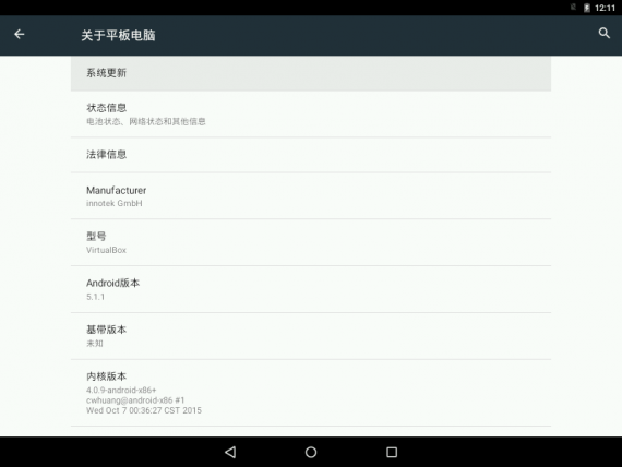 Android X86 5.1 RC1 组图