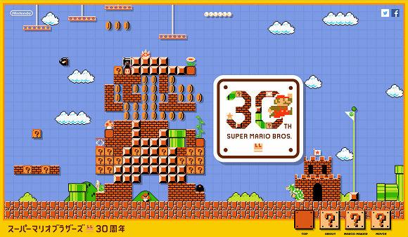 超级马里奥诞生30周年,可爱的程序员在纪念网站内藏了很多彩蛋