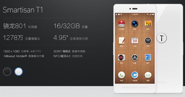 锤子手机T1白色版设计更简洁 可选5款彩壳售2480元