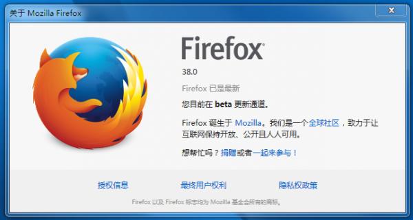 Mozilla Firefox 38.0 Beta 6 发布