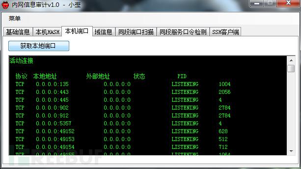 国产开源内网信息收集工具v1.0