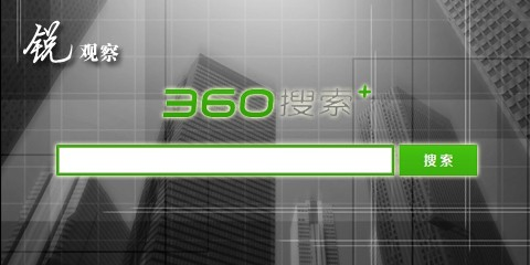 360搜索商业化进程揭秘:北京签约客户超1000家