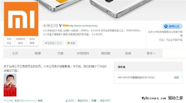 小米回应台湾虚报销量遭罚款:少了30台