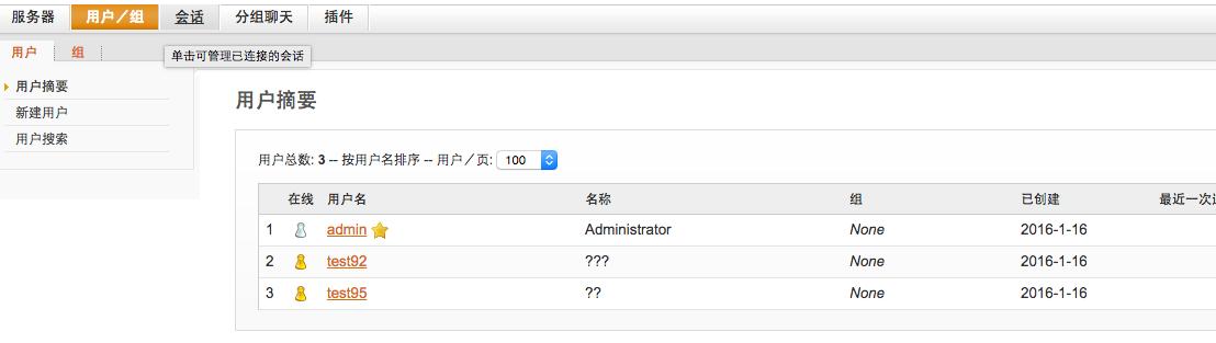 XMPP客户端登录开发详解