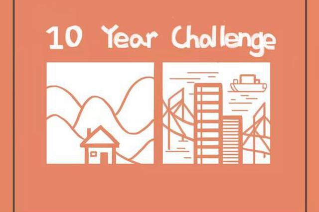 硅谷专属十年挑战:平静的巨变