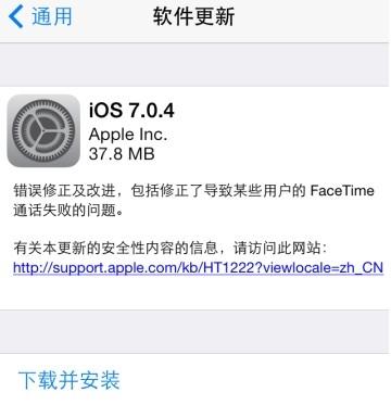 苹果发布iOS 6.1.5/7.0.4!附下载地址