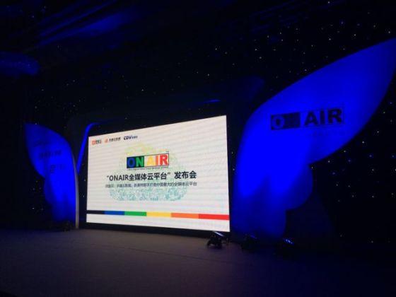 阿里云联手新奥特推全媒体云计算平台