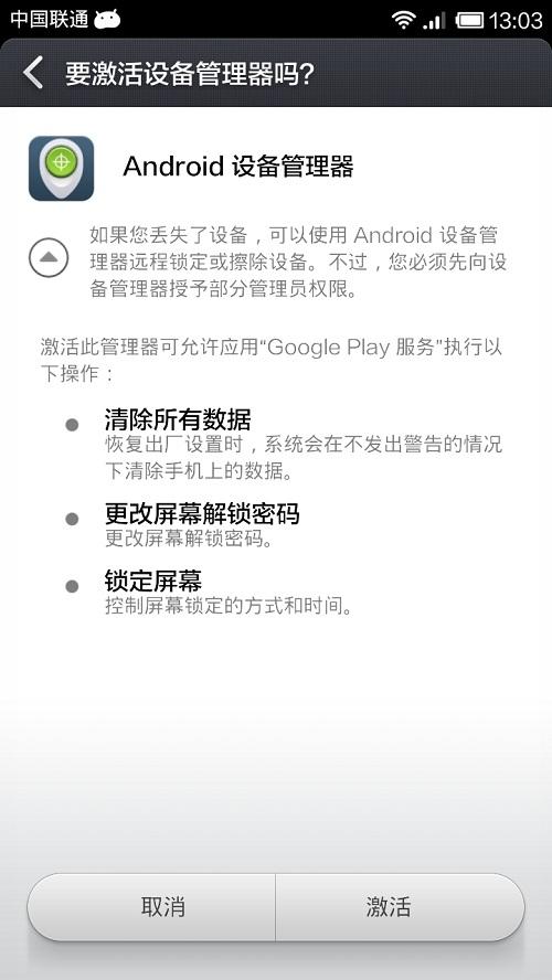 再也不怕丢手机?Android设备管理器试用