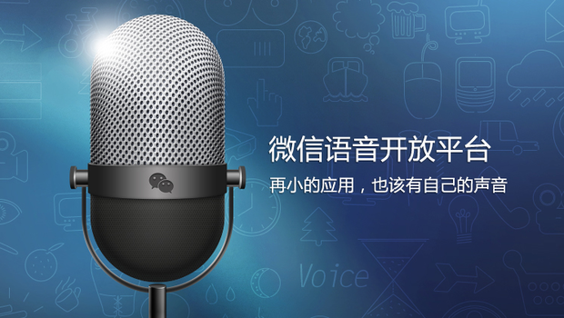 终于来了!微信发布语音识别开放平台