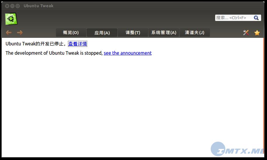 致用户:正式停止Ubuntu Tweak的开发与维护