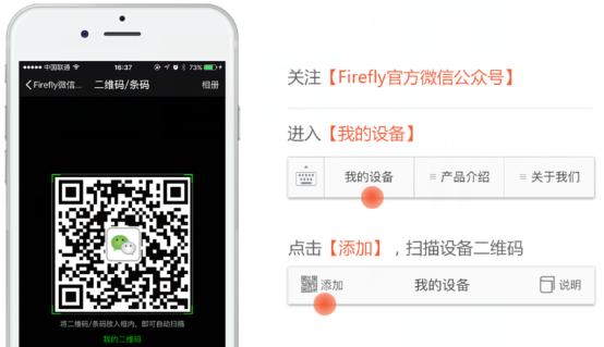"Firefly开源团队: 点亮你的""小宇宙"""