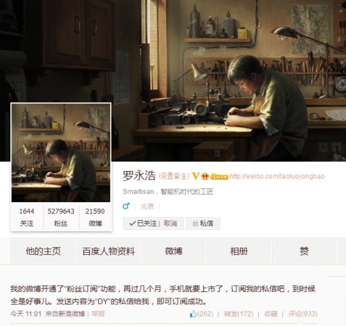 罗永浩微博称锤子手机再过几个月将要上市