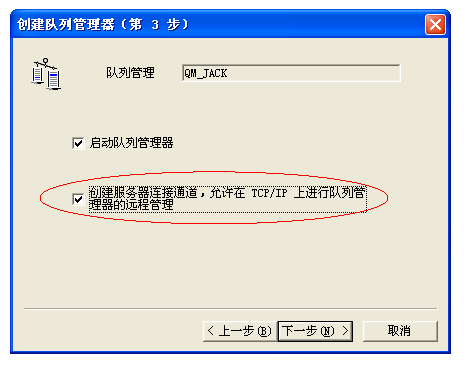 MQ介绍安装以及配置服务详解